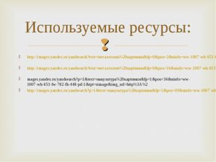 http://images.yandex.ru/yandsearch?text=металлолом%20картинки&fp=0&pos=2&uinf