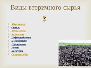 Макулатура Стекло Металлоло́м Химикаты Нефтепродукты Электроника Пластмассы