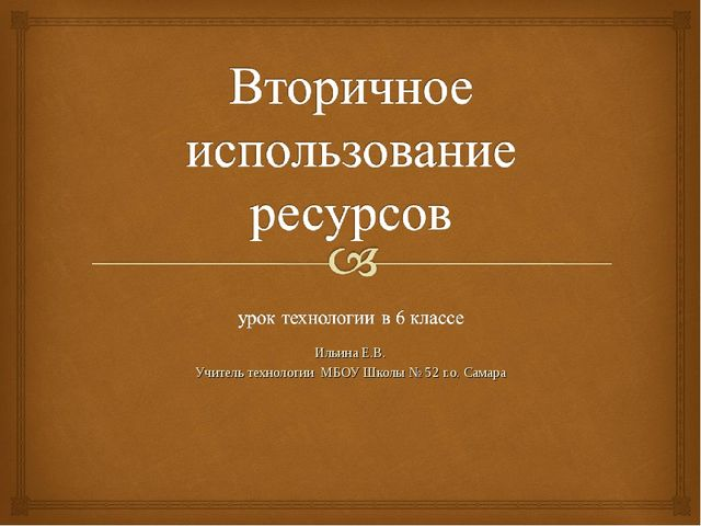 Ильина Е.В. Учитель технологии МБОУ Школы № 52 г.о. Самара