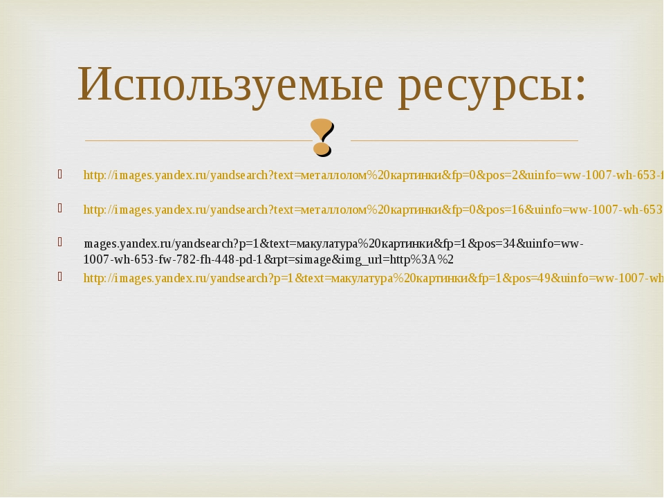 http://images.yandex.ru/yandsearch?text=металлолом%20картинки&fp=0&pos=2&uinf...