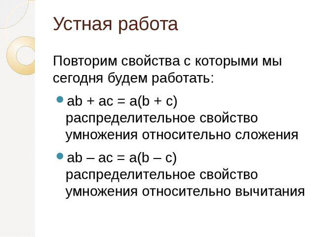 Устная работа Повторим свойства с которыми мы сегодня будем работать: ab + ac...