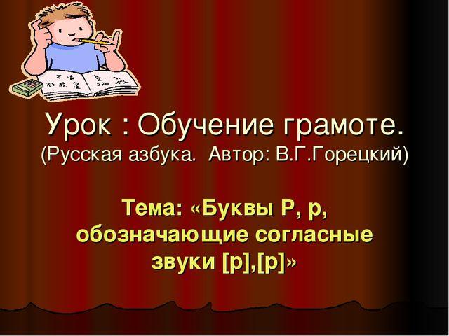 Урок : Обучение грамоте. (Русская азбука. Автор: В.Г.Горецкий) Тема: «Буквы Р...