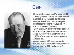 Сын Николай Дмитриевич Устинов(1931 1992)- учёный в области прикладной радио