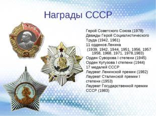 Награды СССР Герой Советского Союза(1978) Дважды Герой Социалистического Тру
