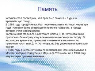 Память Устинов стал последним, чей прах был помещён в урнев Кремлёвскую стен