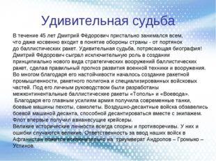 Удивительная судьба В течение 45 лет Дмитрий Фёдорович пристально занимался в