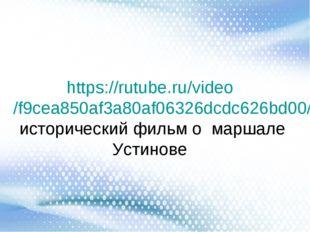 https://rutube.ru/video/f9cea850af3a80af06326dcdc626bd00/ исторический фильм