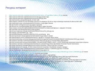 Ресурсы интернет https://upload.wikimedia.org/wikipedia/ru/thumb/5/5d/Ustinov