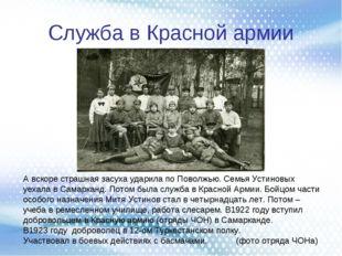Служба в Красной армии А вскоре страшная засуха ударила по Поволжью. Семья Ус