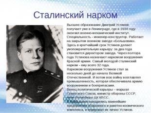 Сталинский нарком Высшее образование Дмитрий Устинов получает уже в Ленинград