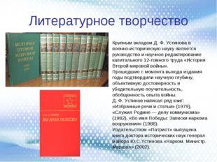 Литературное творчество Крупным вкладом Д. Ф. Устинова в военно-историческую
