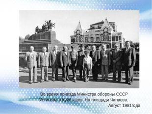 Во время приезда Министра обороны СССР Устинова в Куйбышев. На площади Чапае
