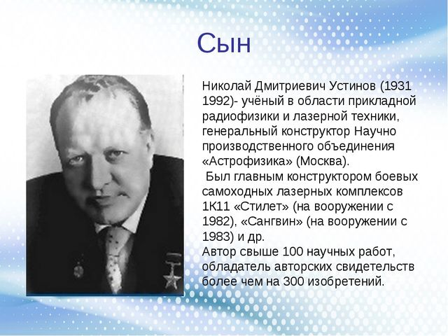 "Презентация ""Маршал Д.Ф. Устинов"""