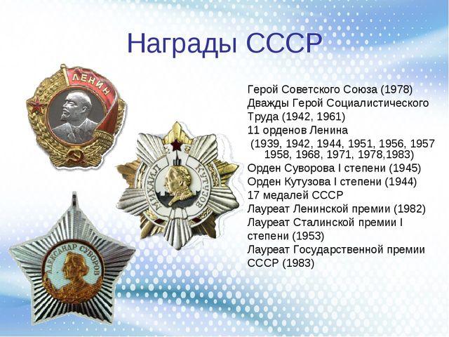 Награды СССР Герой Советского Союза(1978) Дважды Герой Социалистического Тру...