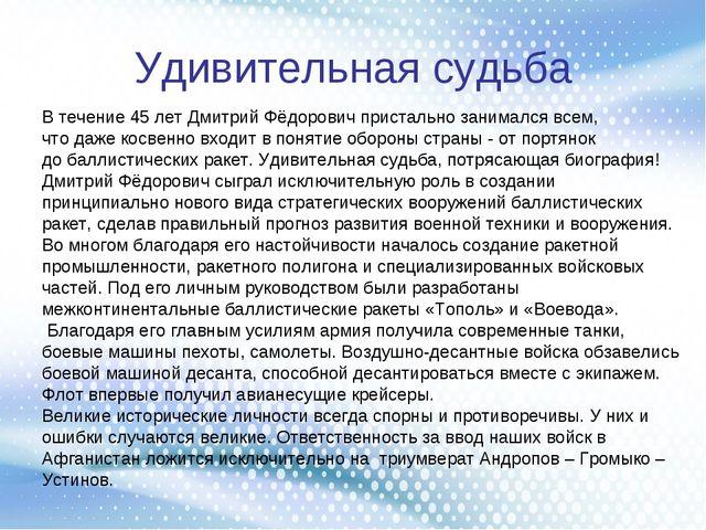 Удивительная судьба В течение 45 лет Дмитрий Фёдорович пристально занимался в...