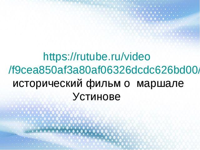 https://rutube.ru/video/f9cea850af3a80af06326dcdc626bd00/ исторический фильм...