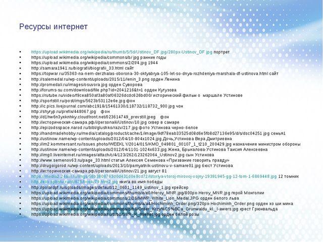 Ресурсы интернет https://upload.wikimedia.org/wikipedia/ru/thumb/5/5d/Ustinov...