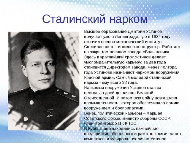 Сталинский нарком Высшее образование Дмитрий Устинов получает уже в Ленинград...