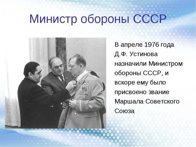 Министр обороны СССР В апреле 1976 года Д.Ф. Устинова назначили Министром обо...