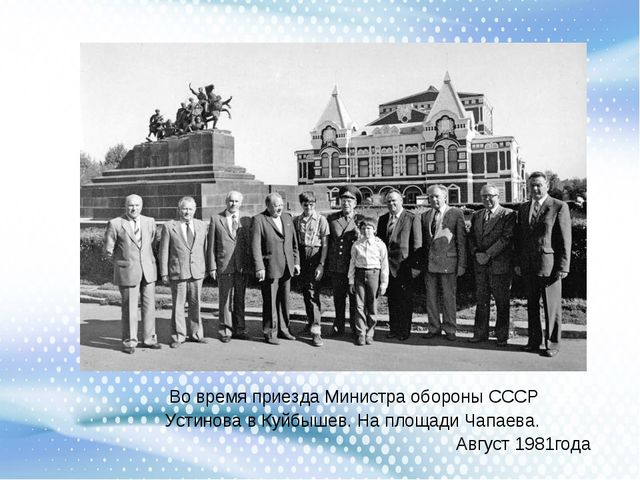 Во время приезда Министра обороны СССР Устинова в Куйбышев. На площади Чапае...