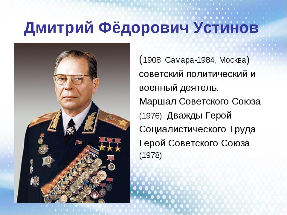 Дмитрий Фёдорович Устинов (1908,Самара-1984,Москва) советский политически...