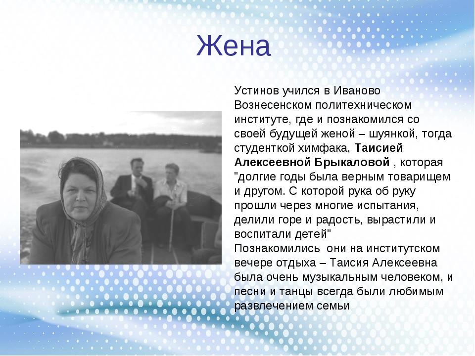 Жена Устинов учился в Иваново Вознесенском политехническом институте, где и п...
