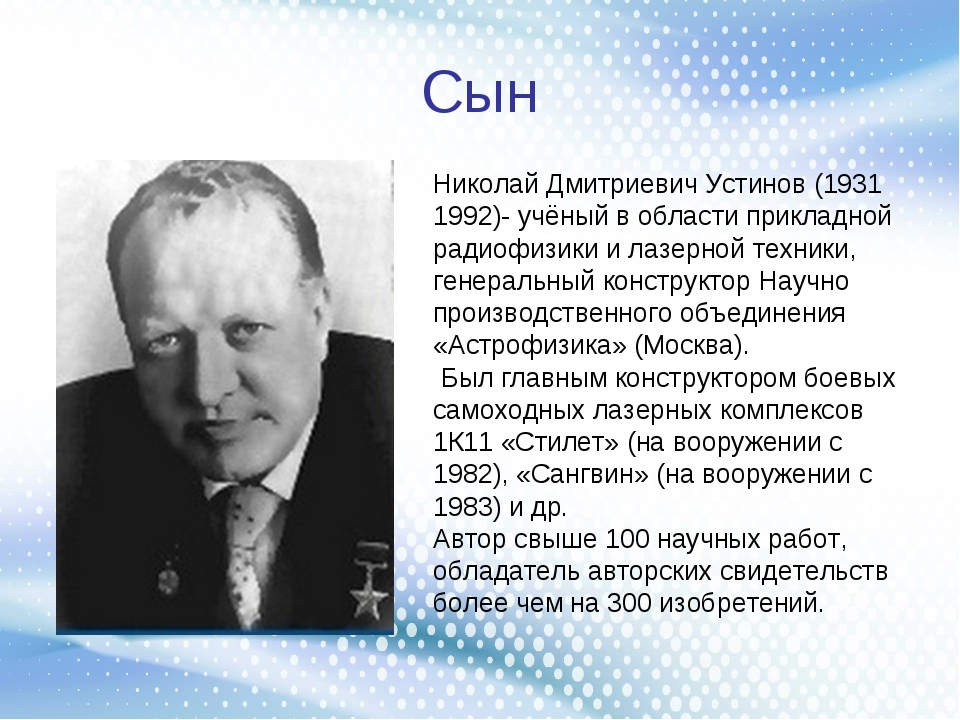 Сын Николай Дмитриевич Устинов(1931 1992)- учёный в области прикладной радио...