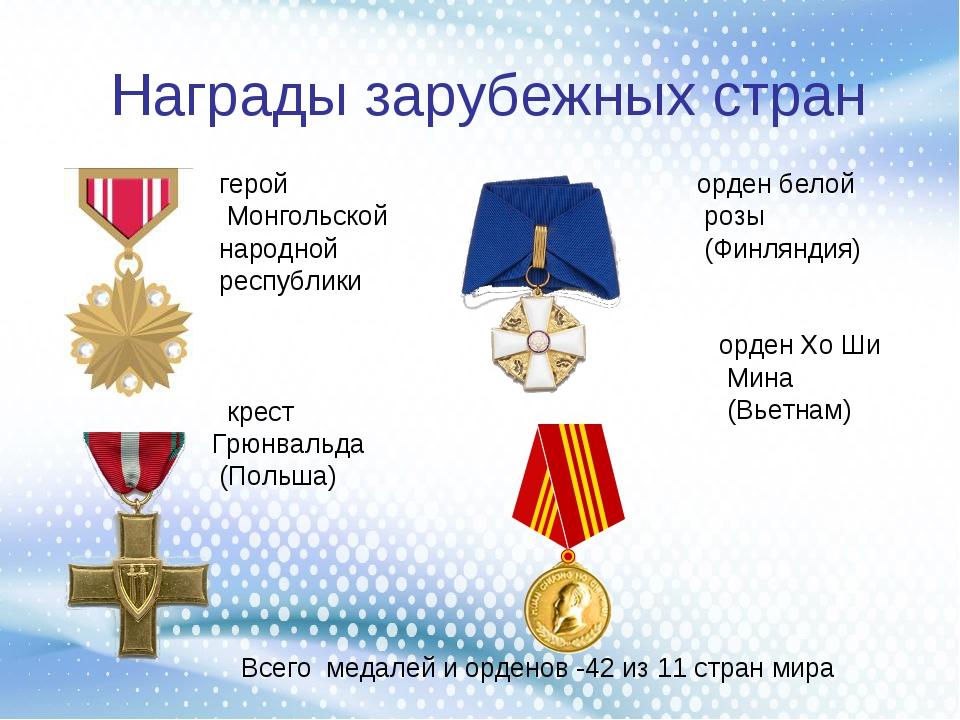 Награды зарубежных стран герой Монгольской народной республики крест Грюнвал...