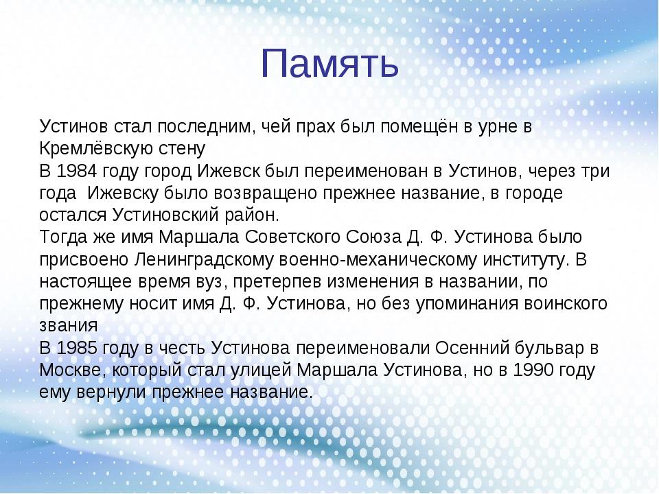 Память Устинов стал последним, чей прах был помещён в урнев Кремлёвскую стен...