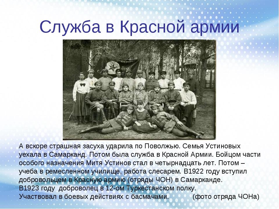 Служба в Красной армии А вскоре страшная засуха ударила по Поволжью. Семья Ус...