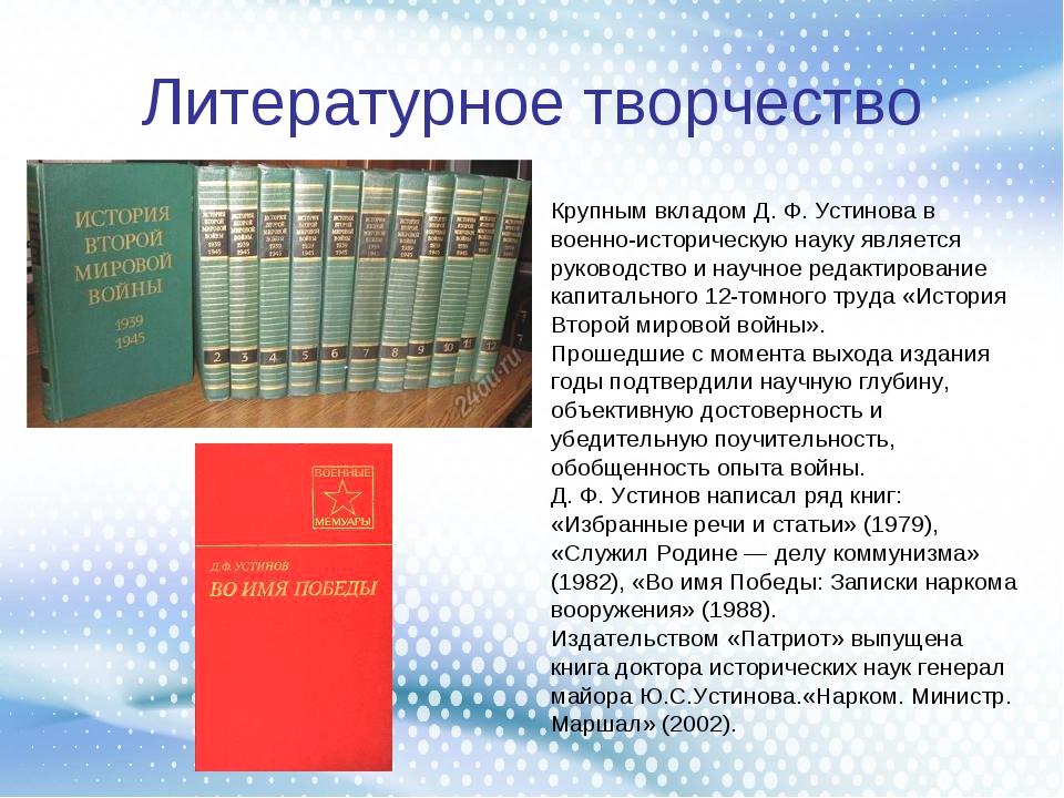 Литературное творчество Крупным вкладом Д. Ф. Устинова в военно-историческую...