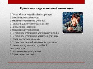Причины спада школьной мотивации  Переизбыток медийной информации  Возрастн