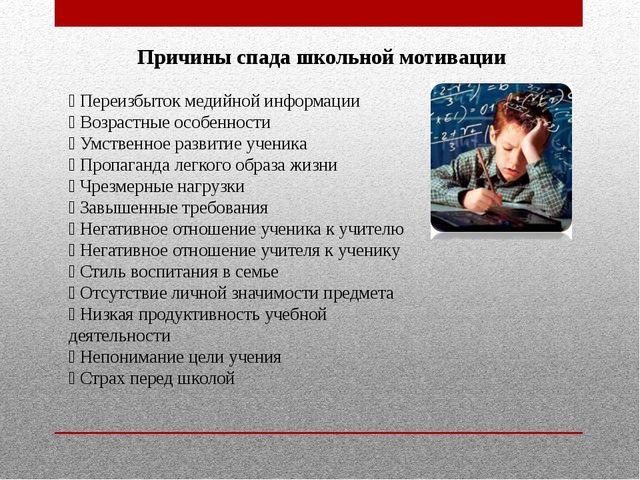 Причины спада школьной мотивации  Переизбыток медийной информации  Возрастн...