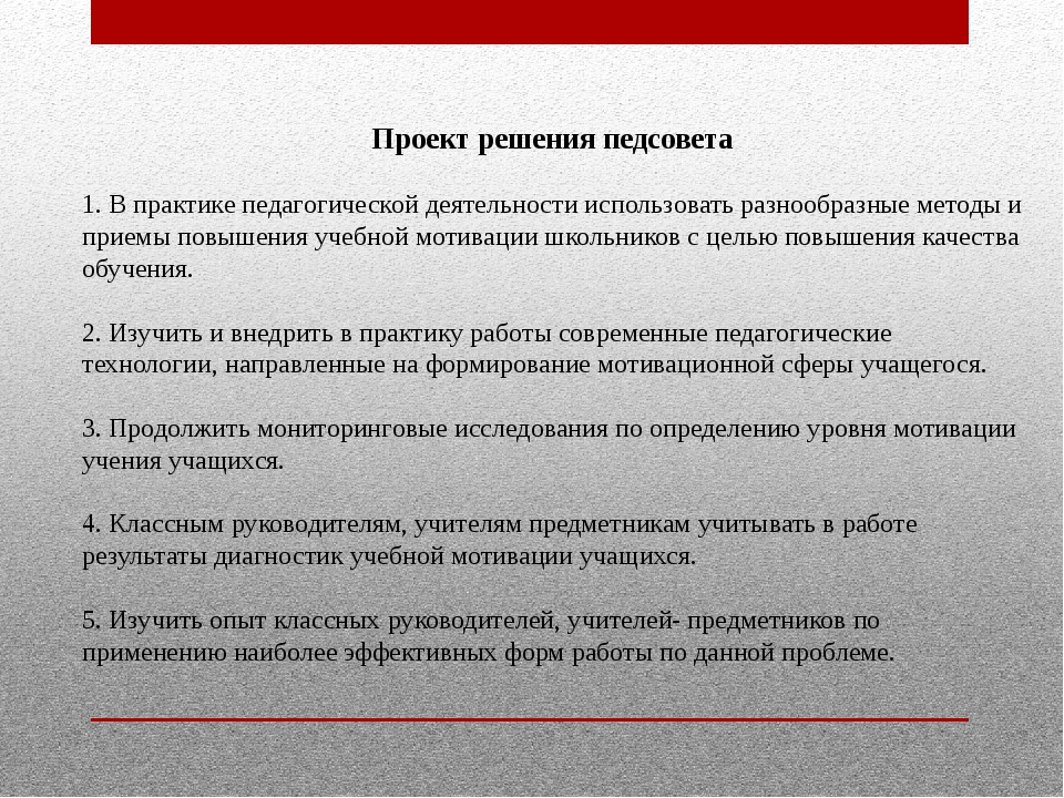 Проект решения педсовета 1. В практике педагогической деятельности использова...