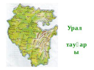 Урал тауҙары