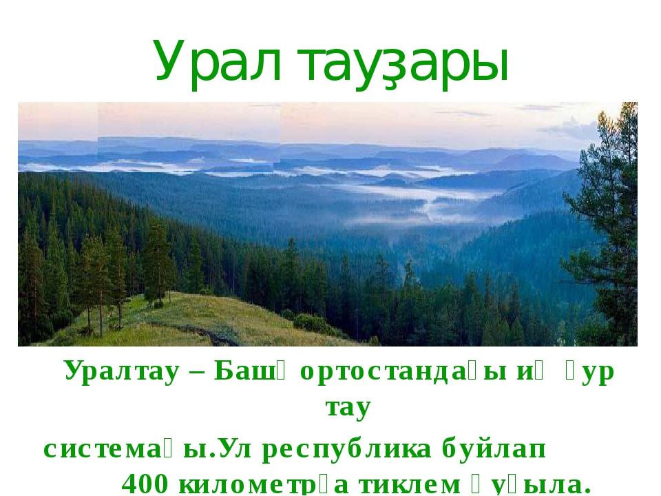 Урал тауҙары Уралтау – Башҡортостандағы иң ҙур тау системаһы.Ул республика бу...