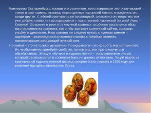Камнерезы Екатеринбурга, назвав его селенитом, опоэтизировали этот излучающий