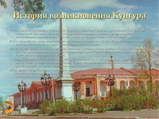 История возникновения Кунгура Недалеко от впадения Кунгурки в Ирень в 1648 го
