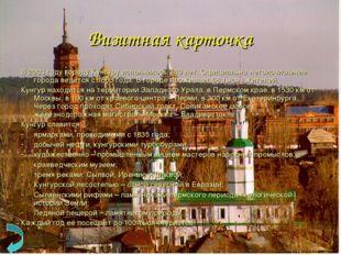 Визитная карточка В 2003 году городу Кунгуру исполнилось 340 лет. Официально