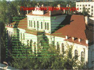 Памятники архитектуры Городская управа, (1876 г. – ныне вспомогательная школа