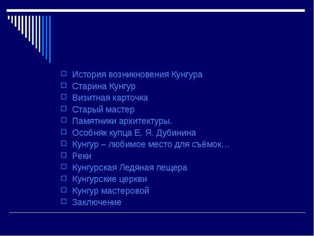История возникновения Кунгура Старина Кунгур Визитная карточка Старый мастер...