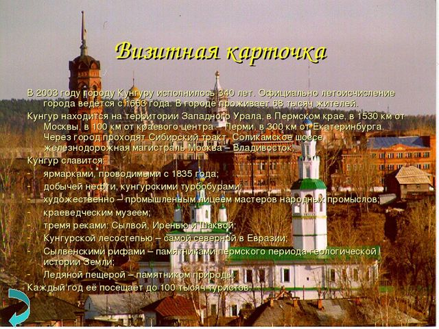Визитная карточка В 2003 году городу Кунгуру исполнилось 340 лет. Официально...