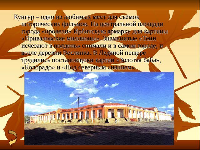 Кунгур – одно из любимых мест для съёмок исторических фильмов. На центральной...