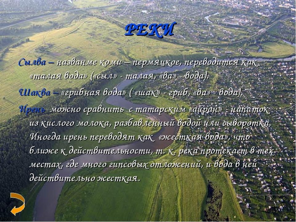 РЕКИ Сылва – названме коми – пермяцкое, переводится как «талая вода» («сыл» -...