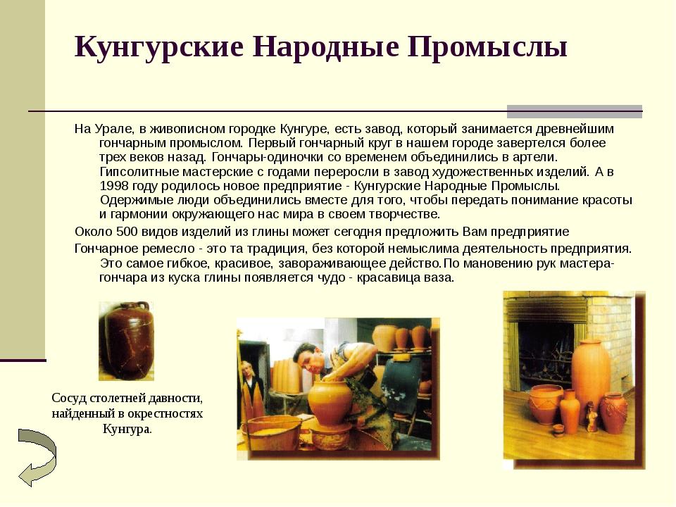 Кунгурские Народные Промыслы На Урале, в живописном городке Кунгуре, есть зав...