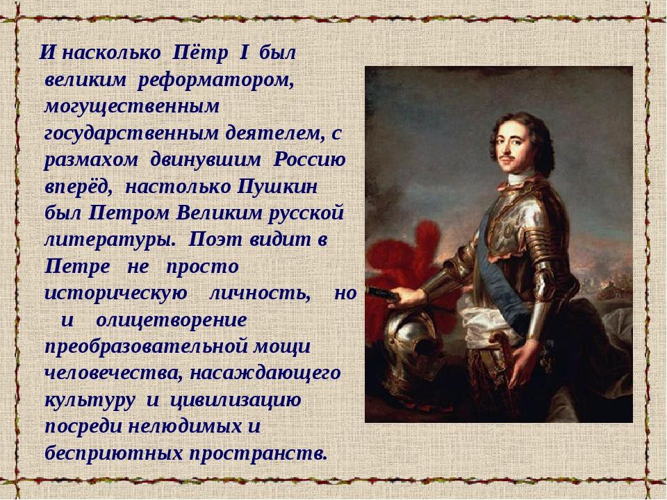 И насколько Пётр I был великим реформатором, могущественным государственным...