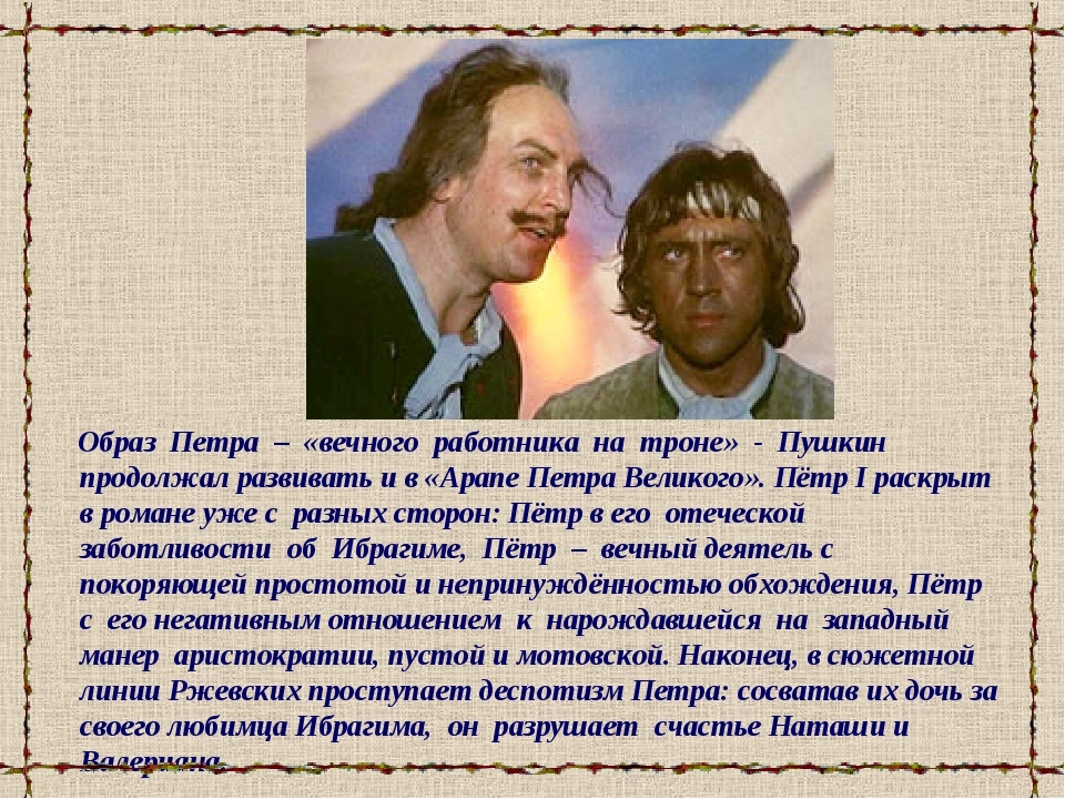 Образ Петра – «вечного работника на троне» - Пушкин продолжал развивать и в...