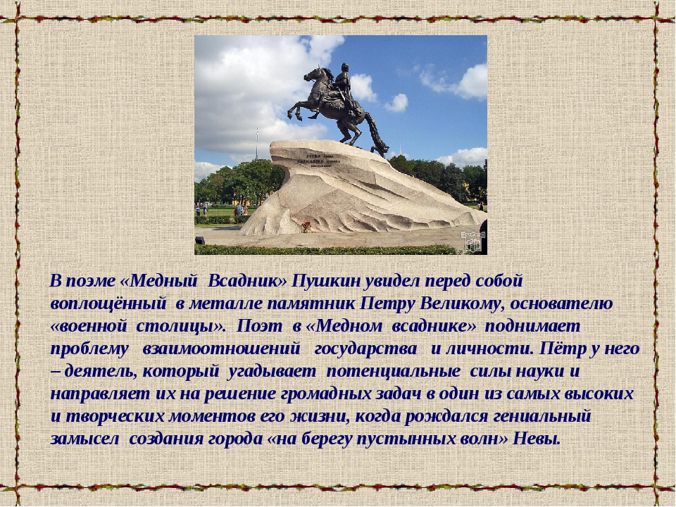 В поэме «Медный Всадник» Пушкин увидел перед собой воплощённый в металле пам...