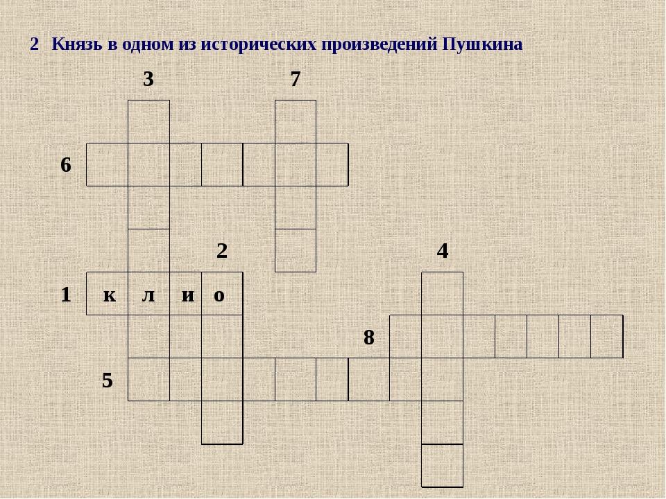 2Князь в одном из исторических произведений Пушкина 37 ...