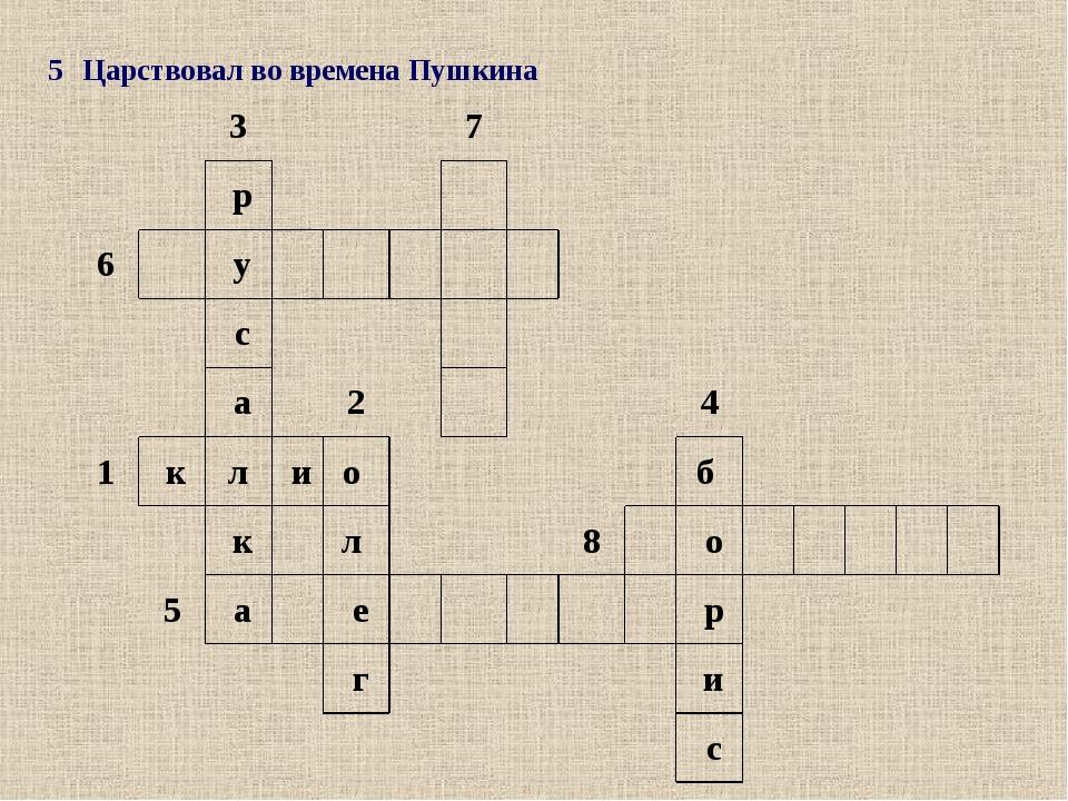 5Царствовал во времена Пушкина 37 р 6...